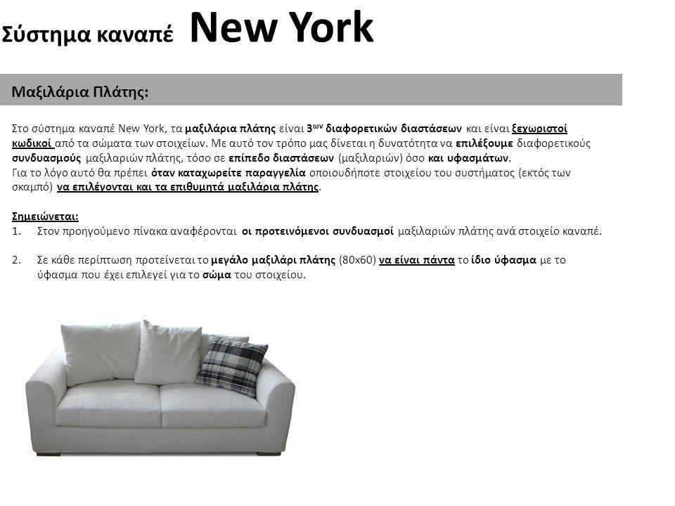 Παραδείγματα επιλογής μαξιλαριών πλάτης: Σύστημα καναπέ New York Μεγάλο μαξιλάριΜεσαίο μαξιλάριΜικρά μαξιλάρια Παράδειγμα 2θέσιου New York με τον προτεινόμενο αριθμό μαξιλαριών πλάτης: - 1 τμχ μεγάλο μαξιλάρι 80x60 cm - 1 τμχ μεσαίο μαξιλάρι 60x60 cm - 2 τμχ μικρά μαξιλάρια 54x54 cm Παράδειγμα 2θέσιου New York με εναλλακτικό αριθμό μαξιλαριών πλάτης: - 6 τμχ μικρά μαξιλάρια 54x54 cm