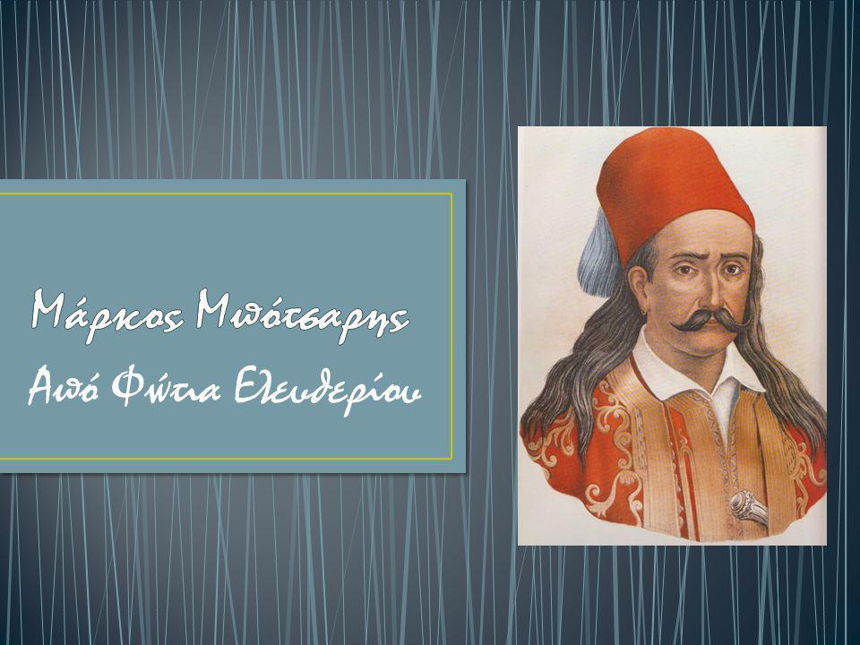 Ο Μάρκος Μπότσαρης ήταν στρατηγός και ήρωας της Ελληνικής Επανάστασης του 1821 και καπετάνιος των Σουλιωτών.