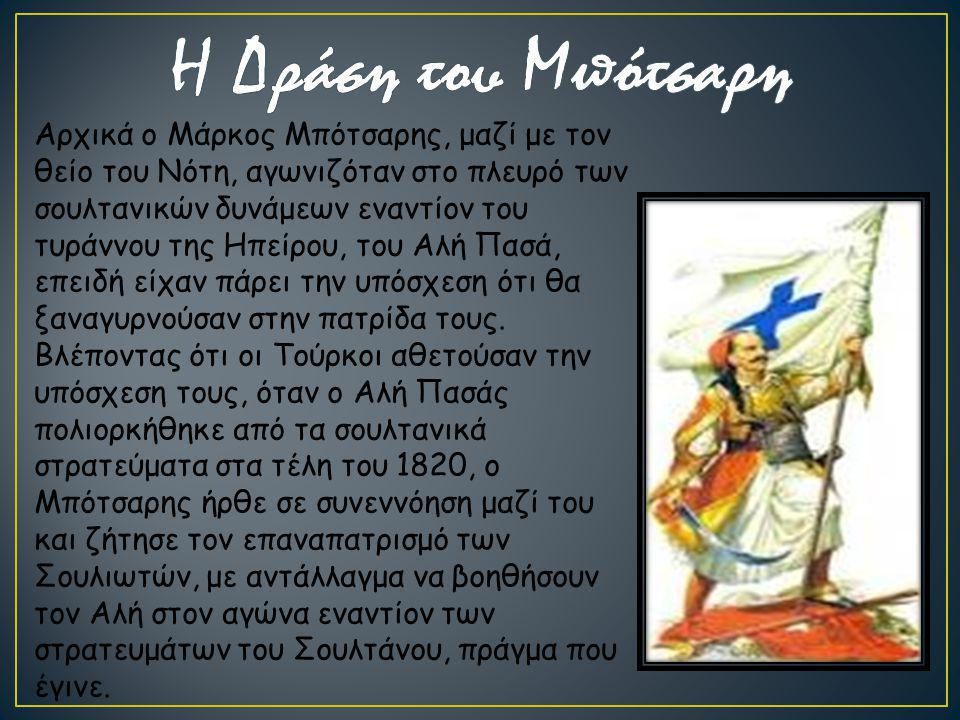 Αρχικά ο Μάρκος Μπότσαρης, μαζί με τον θείο του Νότη, αγωνιζόταν στο πλευρό των σουλτανικών δυνάμεων εναντίον του τυράννου της Ηπείρου, του Αλή Πασά,