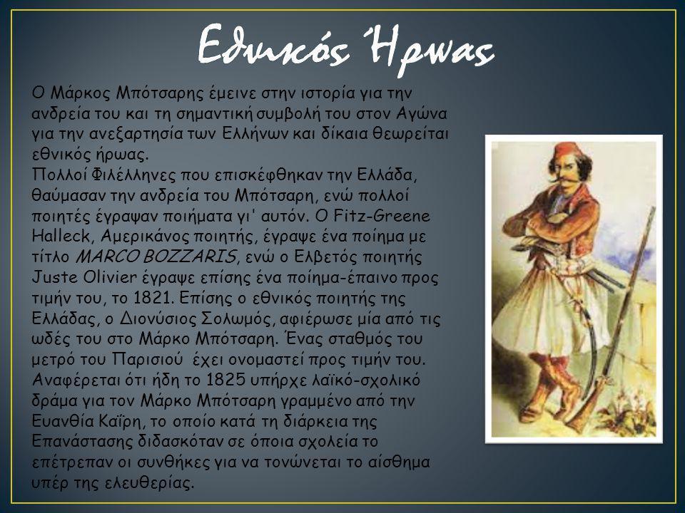 Ο Μάρκος Μπότσαρης έμεινε στην ιστορία για την ανδρεία του και τη σημαντική συμβολή του στον Αγώνα για την ανεξαρτησία των Ελλήνων και δίκαια θεωρείτα