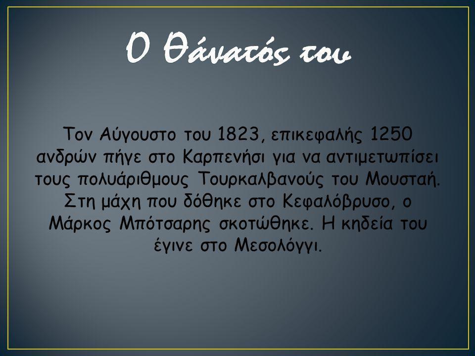 Τον Αύγουστο του 1823, επικεφαλής 1250 ανδρών πήγε στο Καρπενήσι για να αντιμετωπίσει τους πολυάριθμους Τουρκαλβανούς του Μουσταή. Στη μάχη που δόθηκε