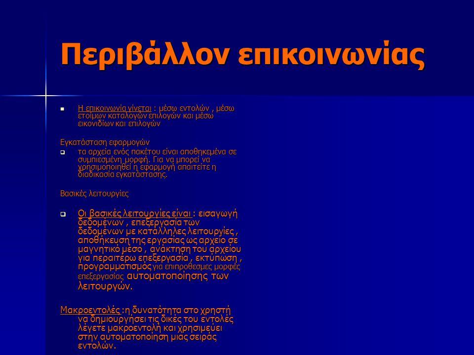 Κατηγορίες τυποποιημένου λογισμικού  Εφαρμογές ευρείας χρήσης  Επαγγελματικές εφαρμογές  Επιστημονικές εφαρμογές  Εκπαιδευτικές εφαρμογές  Εφαρμογές για προσωπική χρήση