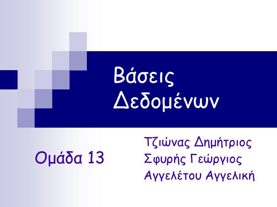 Βάσεις Δεδομένων Ομάδα 13 Τζιώνας Δημήτριος Σφυρής Γεώργιος Αγγελέτου Αγγελική