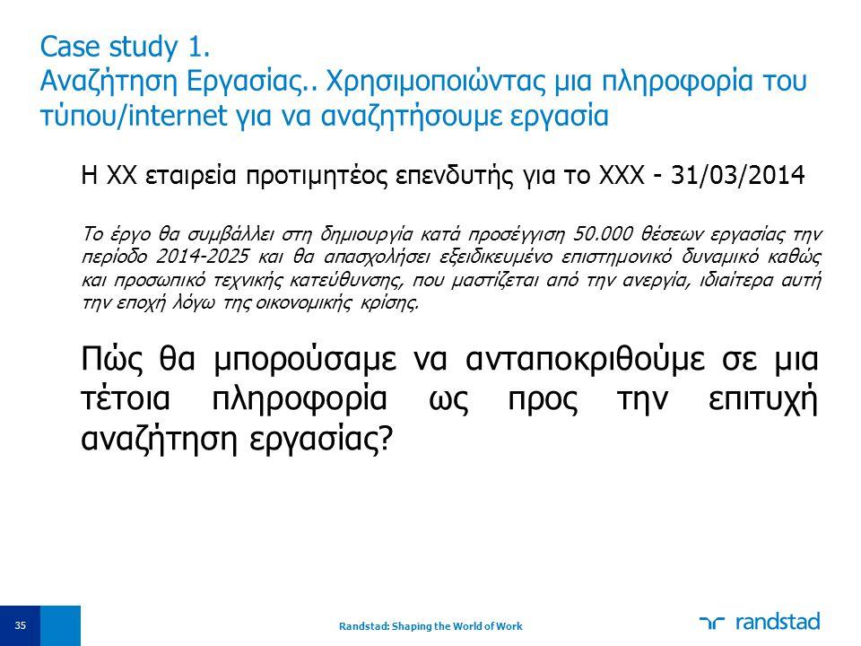 Case study 1. Αναζήτηση Εργασίας.. Χρησιμοποιώντας μια πληροφορία του τύπου/internet για να αναζητήσουμε εργασία H ΧΧ εταιρεία προτιμητέος επενδυτής γ