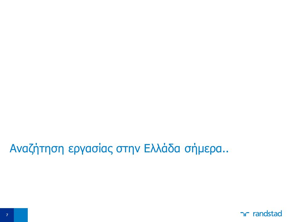 Aναζήτηση εργασίας στην Ελλάδα σήμερα.. 7