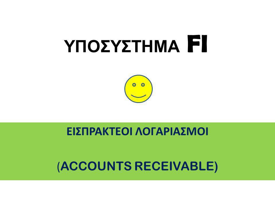 ΥΠΟΣΥΣΤΗΜΑ FI ΕΙΣΠΡΑΚΤΕOI ΛΟΓΑΡΙΑΣΜOI ( ACCOUNTS RECEIVABLE)