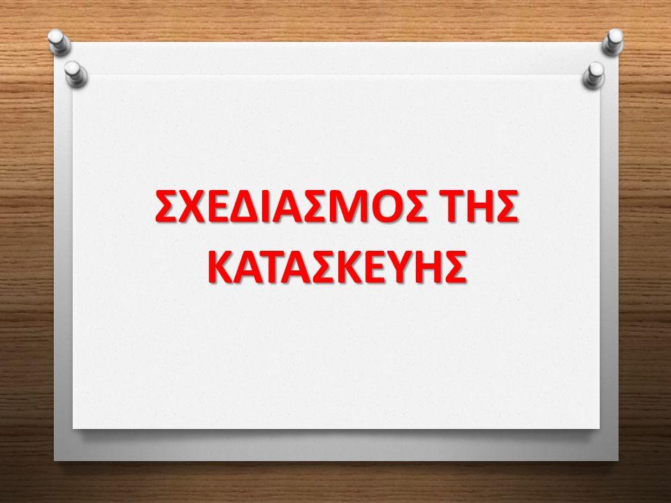 ΣΧΕΔΙΑΣΜΟΣ ΤΗΣ ΚΑΤΑΣΚΕΥΗΣ
