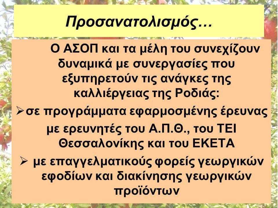 Προσανατολισμός… Ο ΑΣΟΠ και τα μέλη του συνεχίζουν δυναμικά με συνεργασίες που εξυπηρετούν τις ανάγκες της καλλιέργειας της Ροδιάς:  σε προγράμματα εφαρμοσμένης έρευνας με ερευνητές του Α.Π.Θ., του ΤΕΙ Θεσσαλονίκης και του ΕΚΕΤΑ  με επαγγελματικούς φορείς γεωργικών εφοδίων και διακίνησης γεωργικών προϊόντων