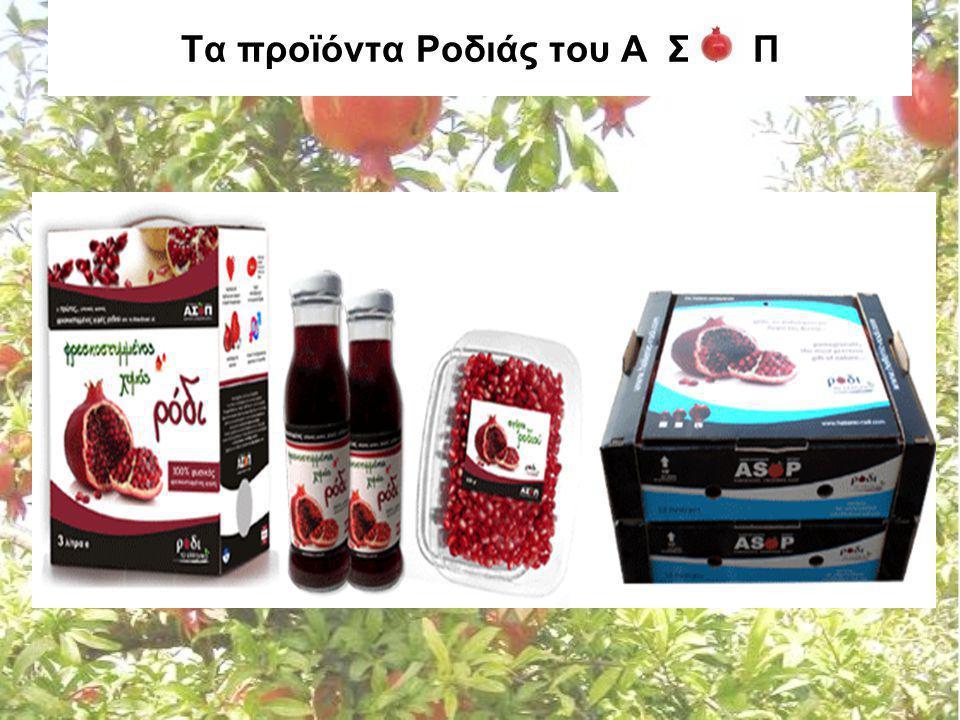 Τα προϊόντα Ροδιάς του Α Σ Π
