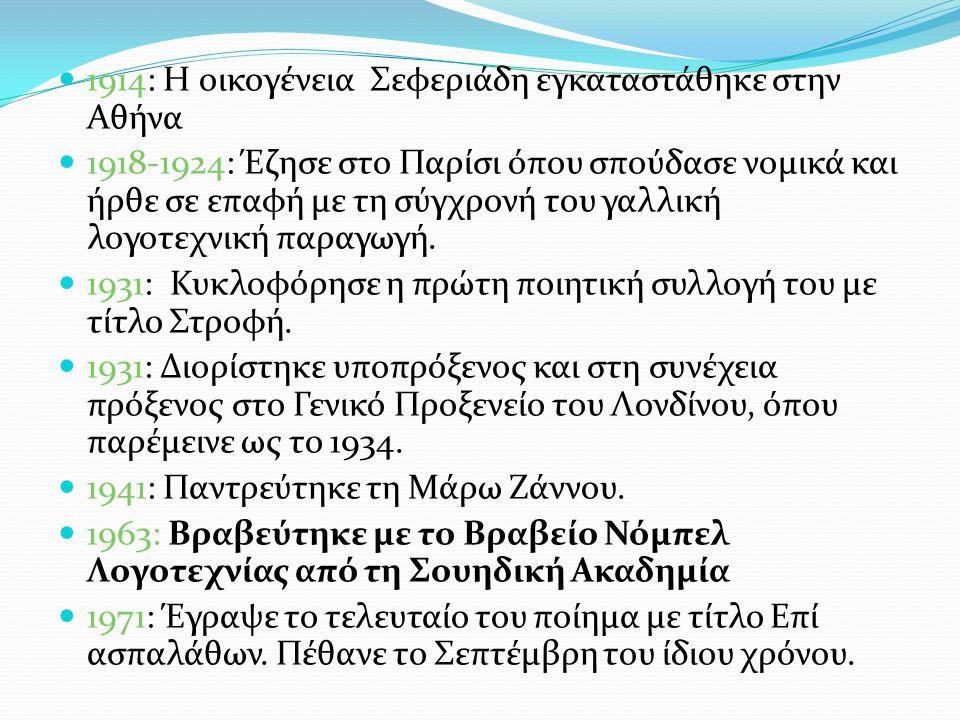  1914: Η οικογένεια Σεφεριάδη εγκαταστάθηκε στην Αθήνα  1918-1924: Έζησε στο Παρίσι όπου σπούδασε νομικά και ήρθε σε επαφή με τη σύγχρονή του γαλλικ