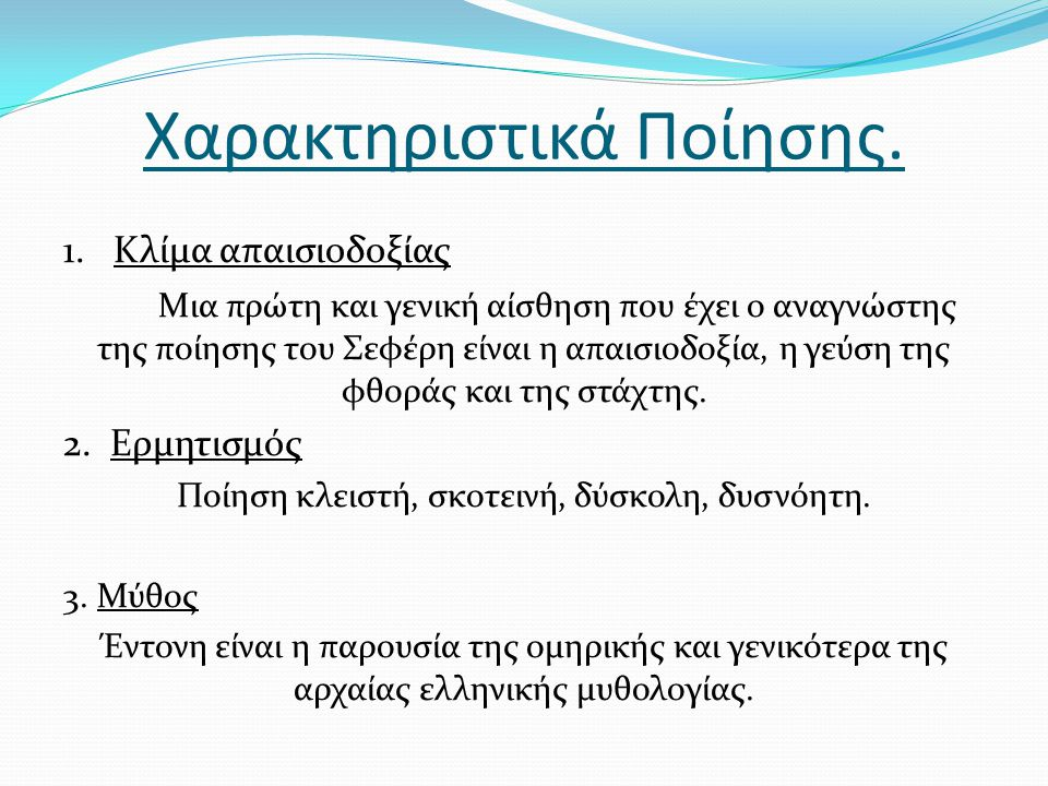 Χαρακτηριστικά Ποίησης. 1. Κλίμα απαισιοδοξίας Μια πρώτη και γενική αίσθηση που έχει ο αναγνώστης της ποίησης του Σεφέρη είναι η απαισιοδοξία, η γεύση