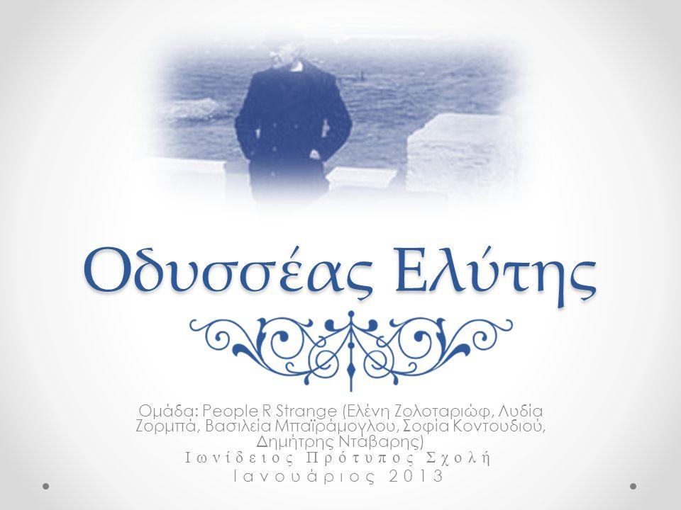 Η Απαρχή • Γέννηση του ποιητή στις 2 Νοεμβρίου 1911 στο Ηράκλειο Κρήτης • Εγγραφή σε Ιδιωτικό Σχολείο του Ν.Δ.