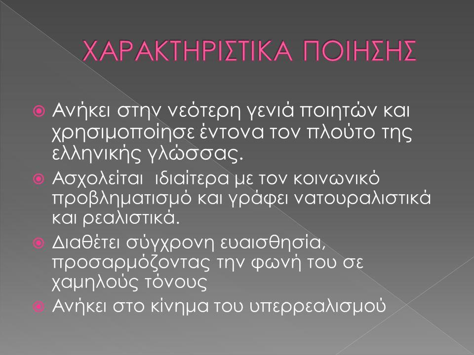  Ανήκει στην νεότερη γενιά ποιητών και χρησιμοποίησε έντονα τον πλούτο της ελληνικής γλώσσας.  Ασχολείται ιδιαίτερα με τον κοινωνικό προβληματισμό κ