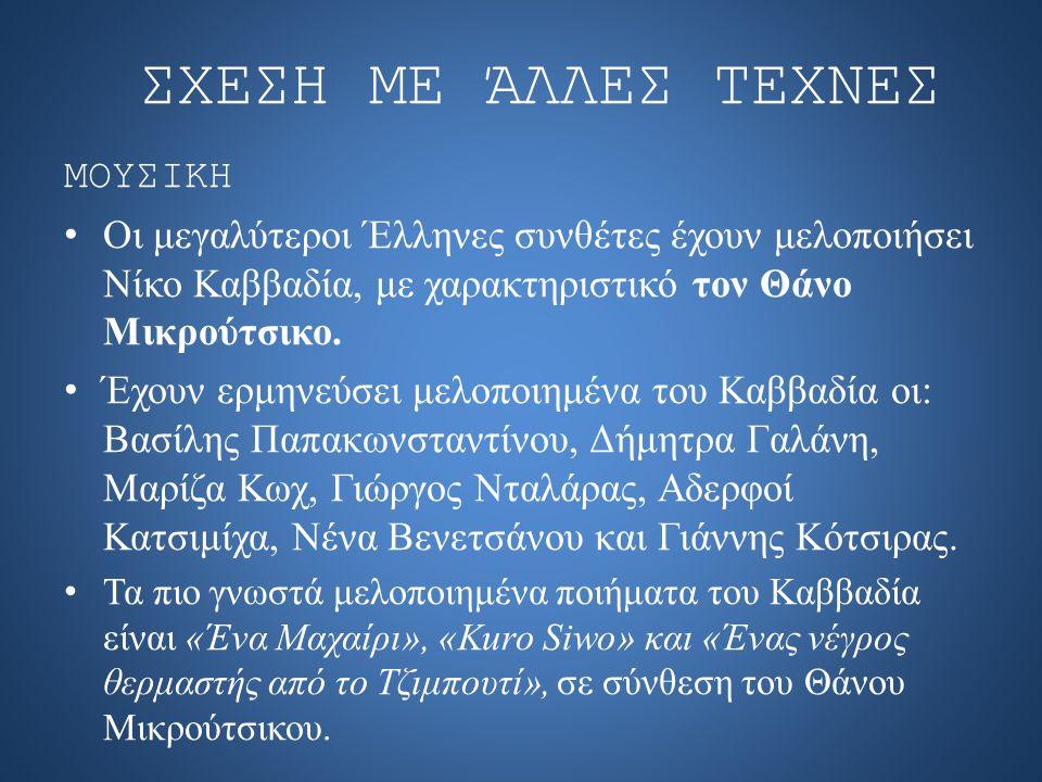 ΣΧΕΣΗ ΜΕ ΆΛΛΕΣ ΤΕΧΝΕΣ ΜΟΥΣΙΚΗ • Οι μεγαλύτεροι Έλληνες συνθέτες έχουν μελοποιήσει Νίκο Καββαδία, με χαρακτηριστικό τον Θάνο Μικρούτσικο. • Έχουν ερμην