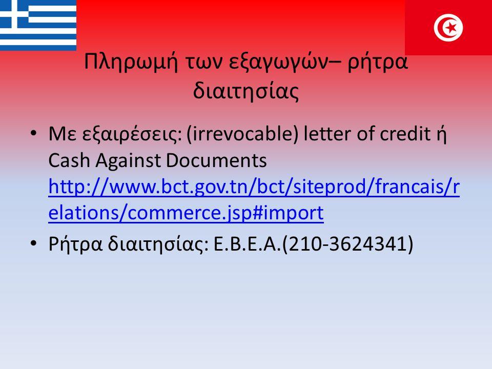 Πληρωμή των εξαγωγών– ρήτρα διαιτησίας • Με εξαιρέσεις: (irrevocable) letter of credit ή Cash Against Documents http://www.bct.gov.tn/bct/siteprod/fra