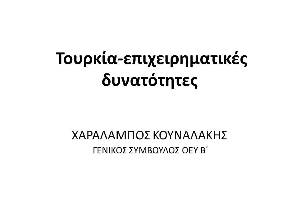 Τουρκία-επιχειρηματικές δυνατότητες ΧΑΡΑΛΑΜΠΟΣ ΚΟΥΝΑΛΑΚΗΣ ΓΕΝΙΚΟΣ ΣΥΜΒΟΥΛΟΣ ΟΕΥ Β΄