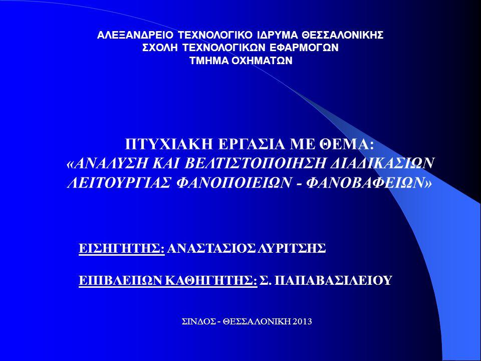 ΟΠΤΙΚΟΠΟΙΗΣΗ ΔΙΑΓΡΑΜΜΑΤΟΣ ΡΟΗΣ ΕΡΓΑΣΙΩΝ