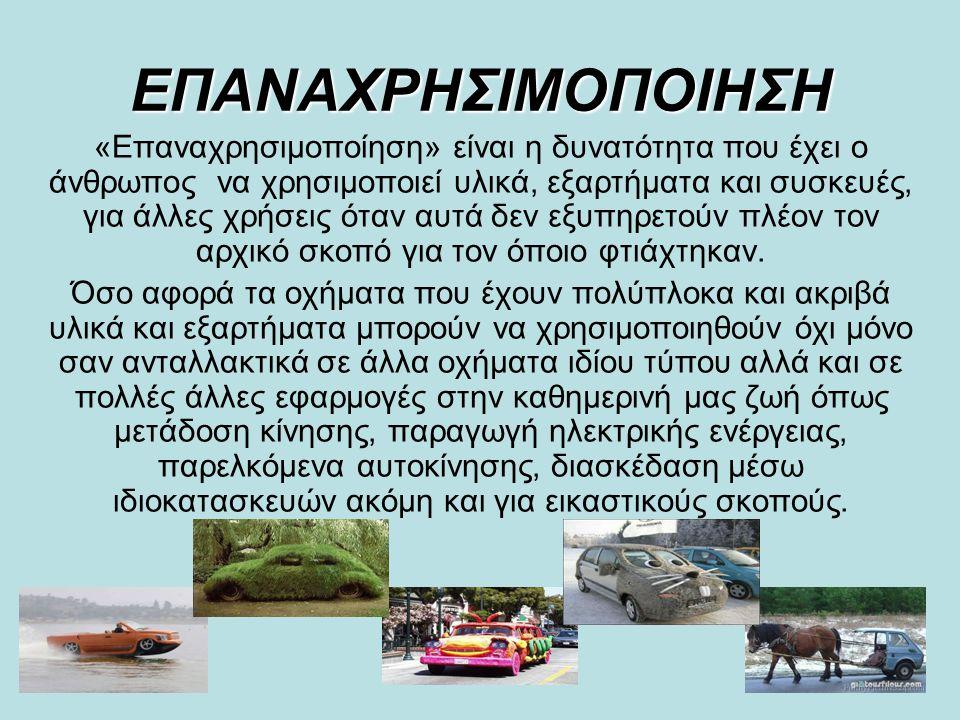 Εν κατακλείδι Είναι γεγονός ότι η ελληνική κοινωνία έχει ενσωματώσει σε σημαντικό βαθμό στην καθημερινότητα τις συμπεριφορές που άπτονται της προστασίας του περιβάλλοντος και της αειφόρου ανάπτυξης.