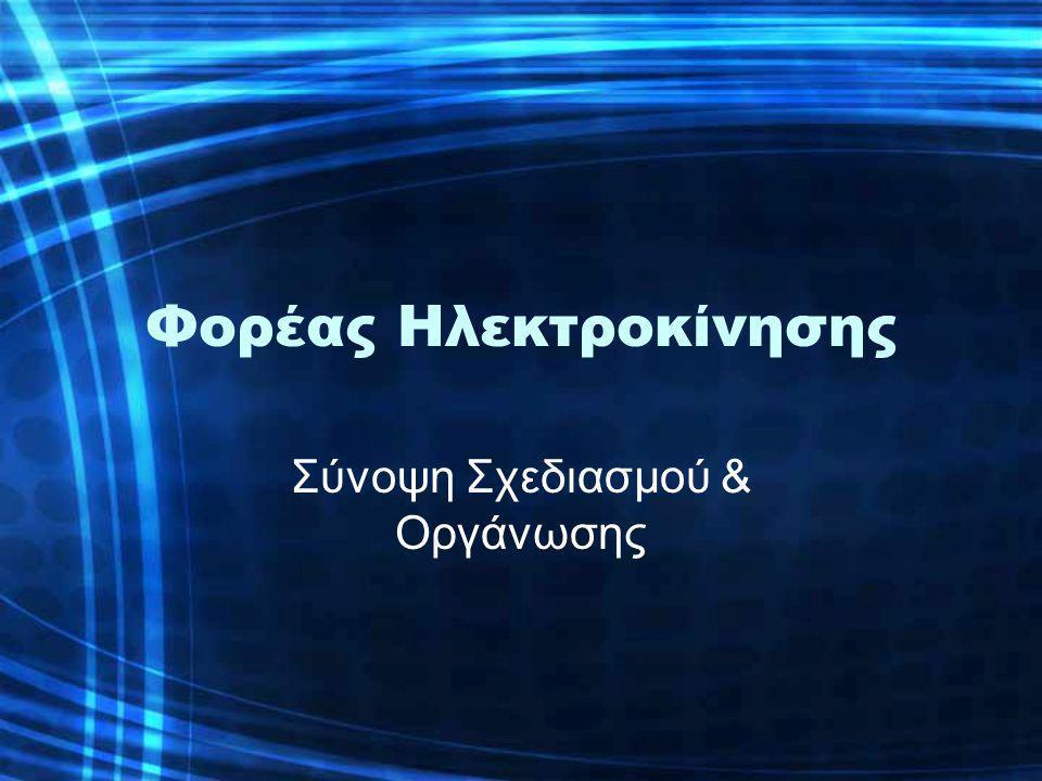 Φορέας Ηλεκτροκίνησης Σύνοψη Σχεδιασμού & Οργάνωσης