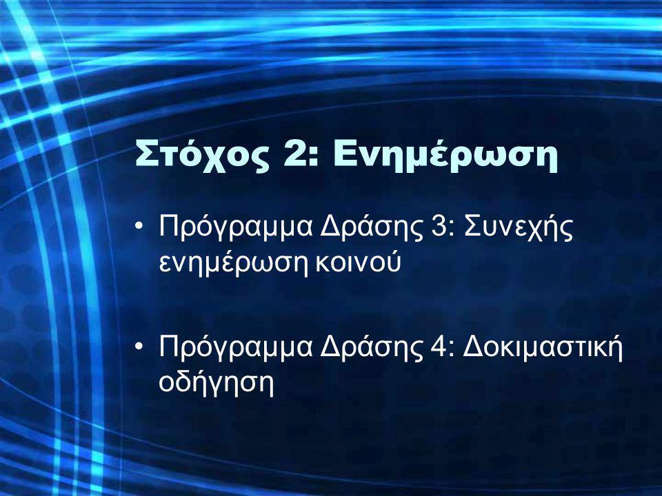 Στόχος 2: Ενημέρωση •Πρόγραμμα Δράσης 3: Συνεχής ενημέρωση κοινού •Πρόγραμμα Δράσης 4: Δοκιμαστική οδήγηση