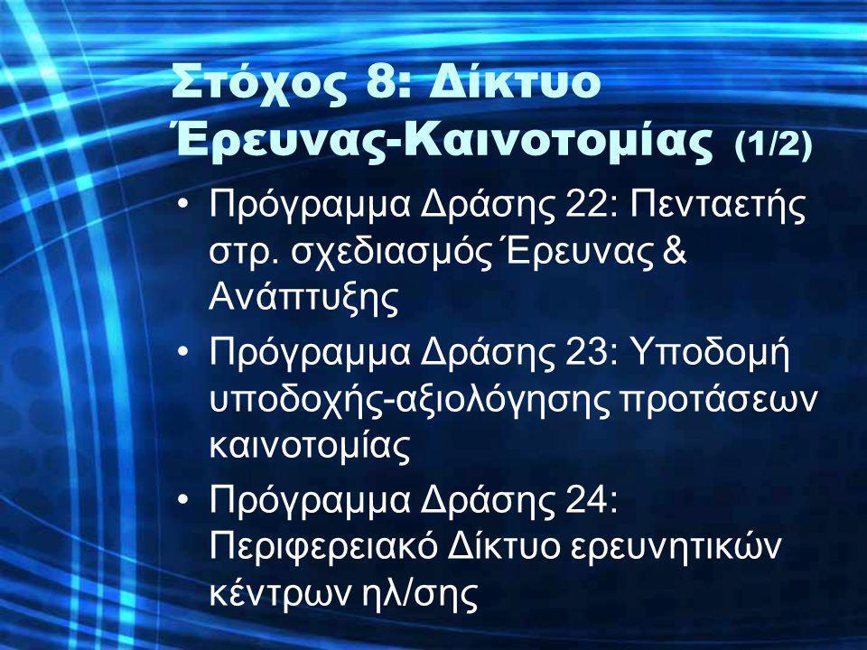 Στόχος 8: Δίκτυο Έρευνας-Καινοτομίας (1/2) •Πρόγραμμα Δράσης 22: Πενταετής στρ.