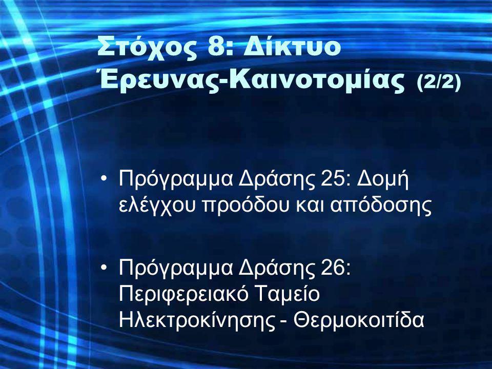 Στόχος 8: Δίκτυο Έρευνας-Καινοτομίας (2/2) •Πρόγραμμα Δράσης 25: Δομή ελέγχου προόδου και απόδοσης •Πρόγραμμα Δράσης 26: Περιφερειακό Ταμείο Ηλεκτροκί