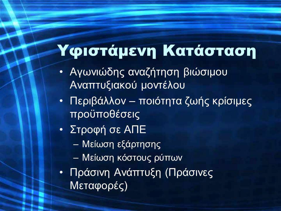 Ηλεκτροκίνηση •Βασική επιλογή της αυτοκινητοβιομηχανίας παγκοσμίως •Στρατηγική κατεύθυνση της Ε.Ε.