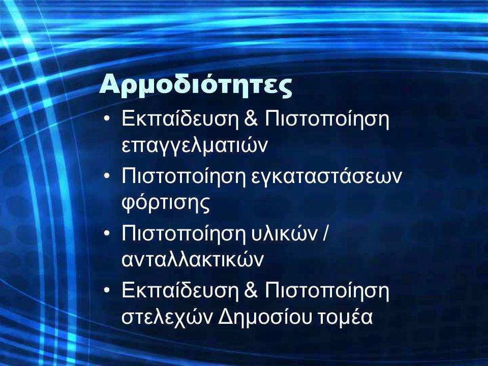 Αρμοδιότητες •Εκπαίδευση & Πιστοποίηση επαγγελματιών •Πιστοποίηση εγκαταστάσεων φόρτισης •Πιστοποίηση υλικών / ανταλλακτικών •Εκπαίδευση & Πιστοποίηση