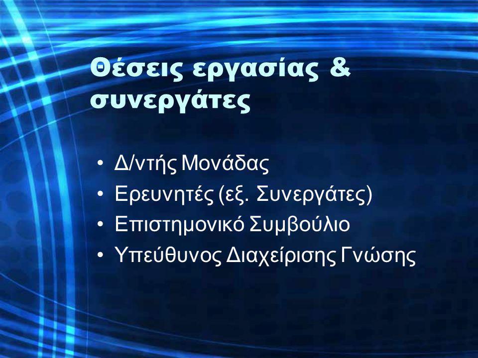 Θέσεις εργασίας & συνεργάτες •Δ/ντής Μονάδας •Ερευνητές (εξ.