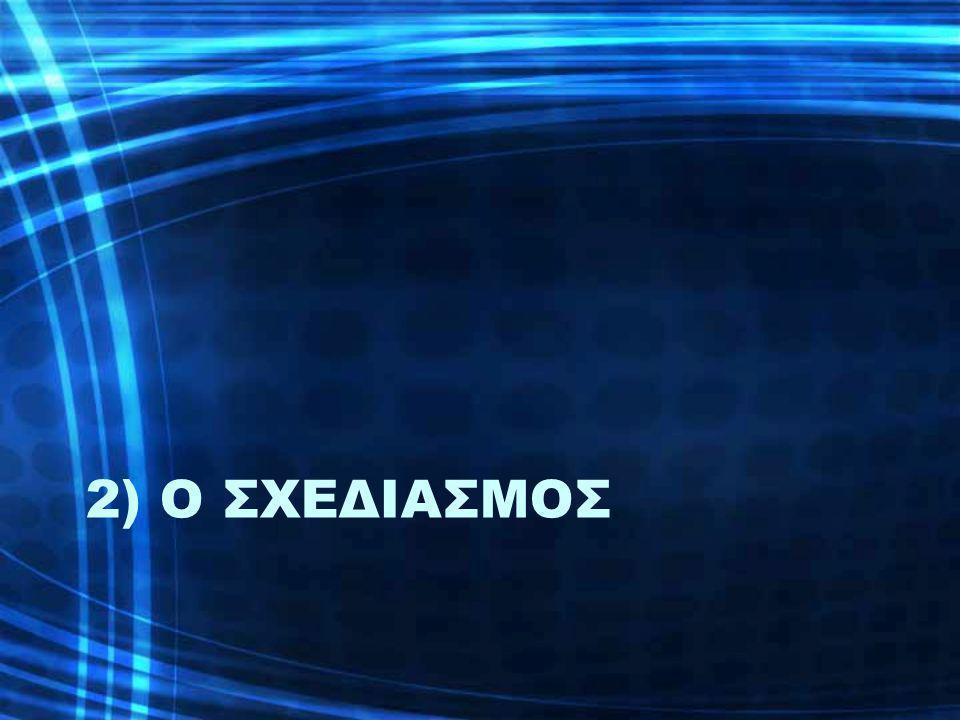 2) Ο ΣΧΕΔΙΑΣΜΟΣ