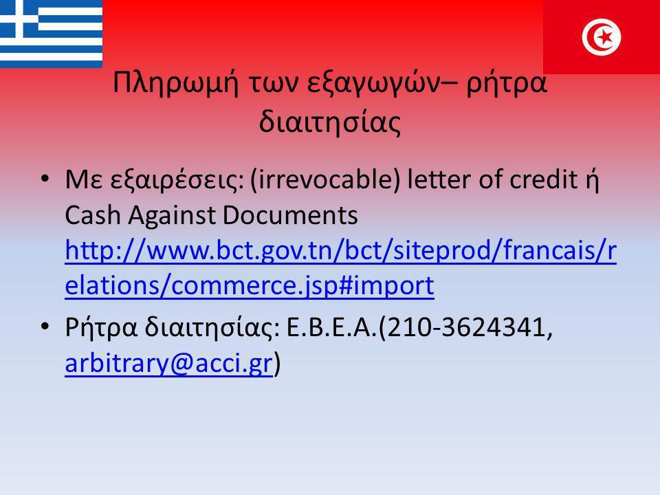 Πληρωμή των εξαγωγών– ρήτρα διαιτησίας • Με εξαιρέσεις: (irrevocable) letter of credit ή Cash Against Documents http://www.bct.gov.tn/bct/siteprod/francais/r elations/commerce.jsp#import http://www.bct.gov.tn/bct/siteprod/francais/r elations/commerce.jsp#import • Ρήτρα διαιτησίας: Ε.Β.Ε.Α.(210-3624341, arbitrary@acci.gr) arbitrary@acci.gr