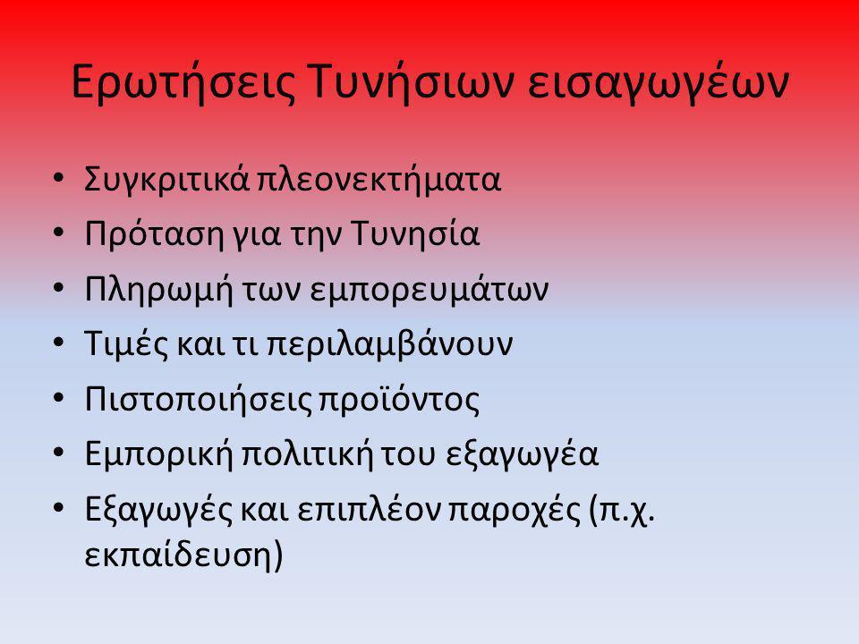 Ερωτήσεις Τυνήσιων εισαγωγέων • Συγκριτικά πλεονεκτήματα • Πρόταση για την Τυνησία • Πληρωμή των εμπορευμάτων • Τιμές και τι περιλαμβάνουν • Πιστοποιήσεις προϊόντος • Εμπορική πολιτική του εξαγωγέα • Εξαγωγές και επιπλέον παροχές (π.χ.