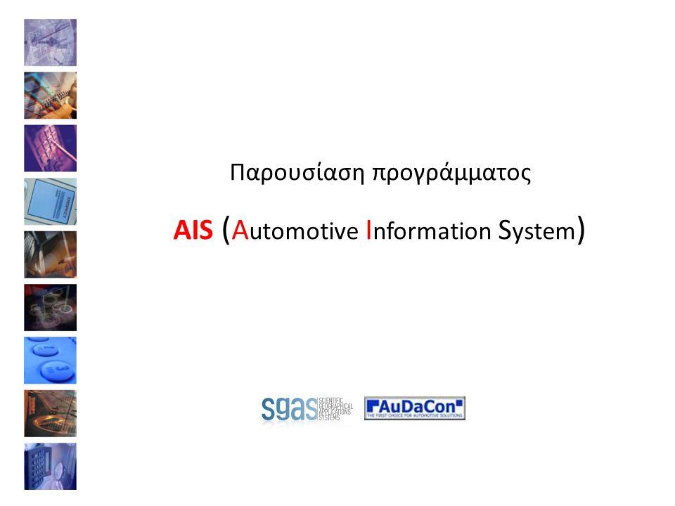 Παρουσίαση προγράμματος AIS ( A utomotive I nformation S ystem )