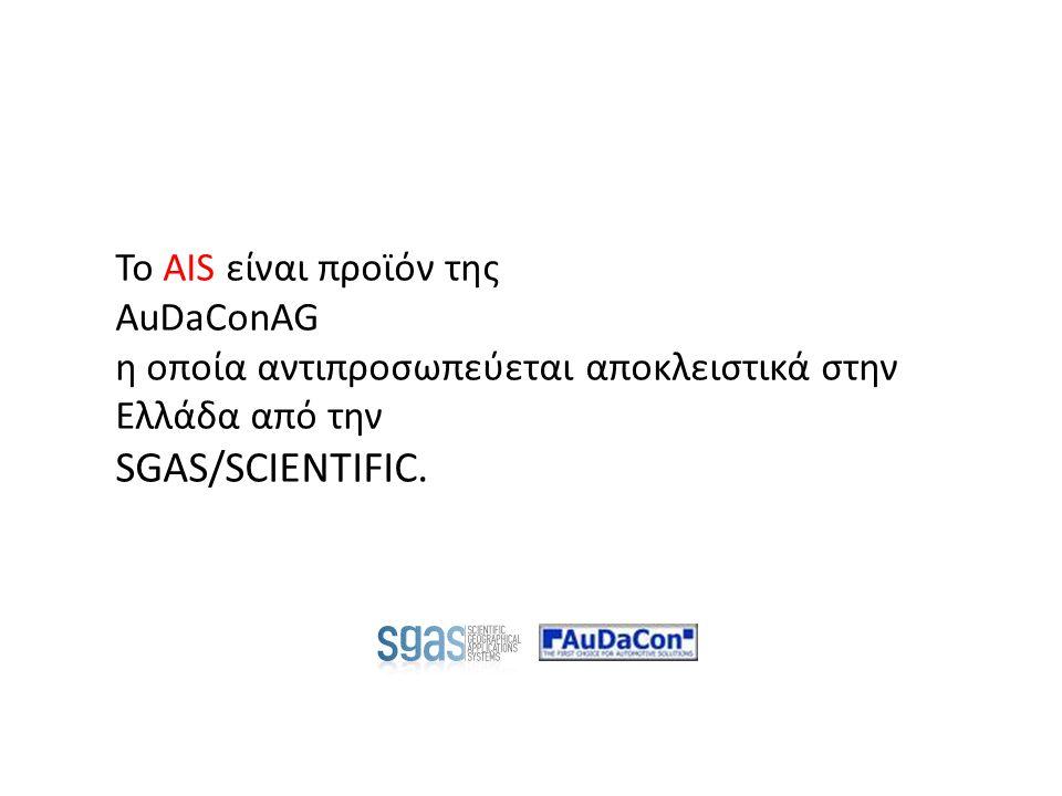 Το AIS είναι προϊόν της AuDaConAG η οποία αντιπροσωπεύεται αποκλειστικά στην Ελλάδα από την SGAS/SCIENTIFIC.