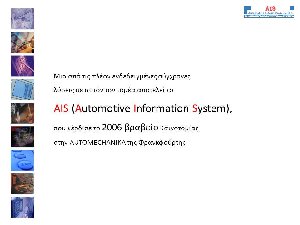 Το AIS αποτελεί το ιδανικό εργαλείο για το σύγχρονο συνεργείο •Περιέχει όλες τις τεχνικές προδιαγραφές που απαιτούνται για την επισκευή ενός αυτοκινήτου •Καλύπτει πλήρη γκάμα οχημάτων από το 1985 (επιβατικά, ελαφρά και βαρέα φορτηγά) •Όλη η πληροφόρηση προέρχεται αποκλειστικά από τους κατασκευαστές αυτοκίνητων και ανταλλακτικών Χωρίζεται σε τρεις ενότητες: 1.SERVICE 2.TIMES (χρόνους εργασίας) 3.REPAIR (επισκευής)...