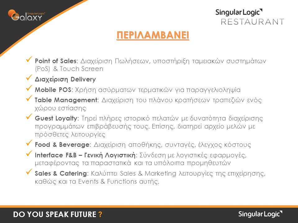  Point of Sales : Διαχείριση Πωλήσεων, υποστήριξη ταμειακών συστημάτων (PoS) & Touch Screen  Διαχείριση Delivery  Mobile POS : Χρήση ασύρματων τερματικών για παραγγελιοληψία  Table Management : Διαχείριση του πλάνου κρατήσεων τραπεζιών ενός χώρου εστίασης  Guest Loyalty : Τηρεί πλήρες ιστορικό πελατών με δυνατότητα διαχείρισης προγραμμάτων επιβράβευσής τους.