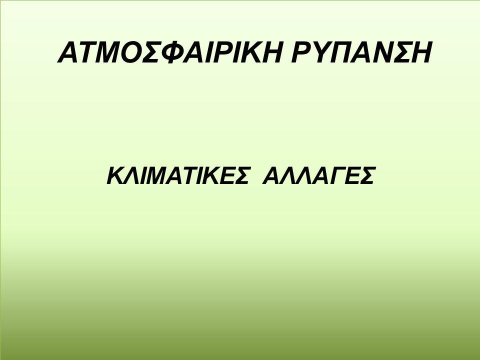 ΚΛΙΜΑΤΙΚΕΣ ΑΛΛΑΓΕΣ ΑΤΜΟΣΦΑΙΡΙΚΗ ΡΥΠΑΝΣΗ