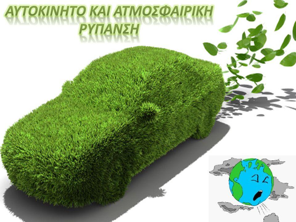  Αυτοκίνητο ονομάζεται κάθε τροχοφόρο επιβατικό όχημα με ενσωματωμένο κινητήρα.