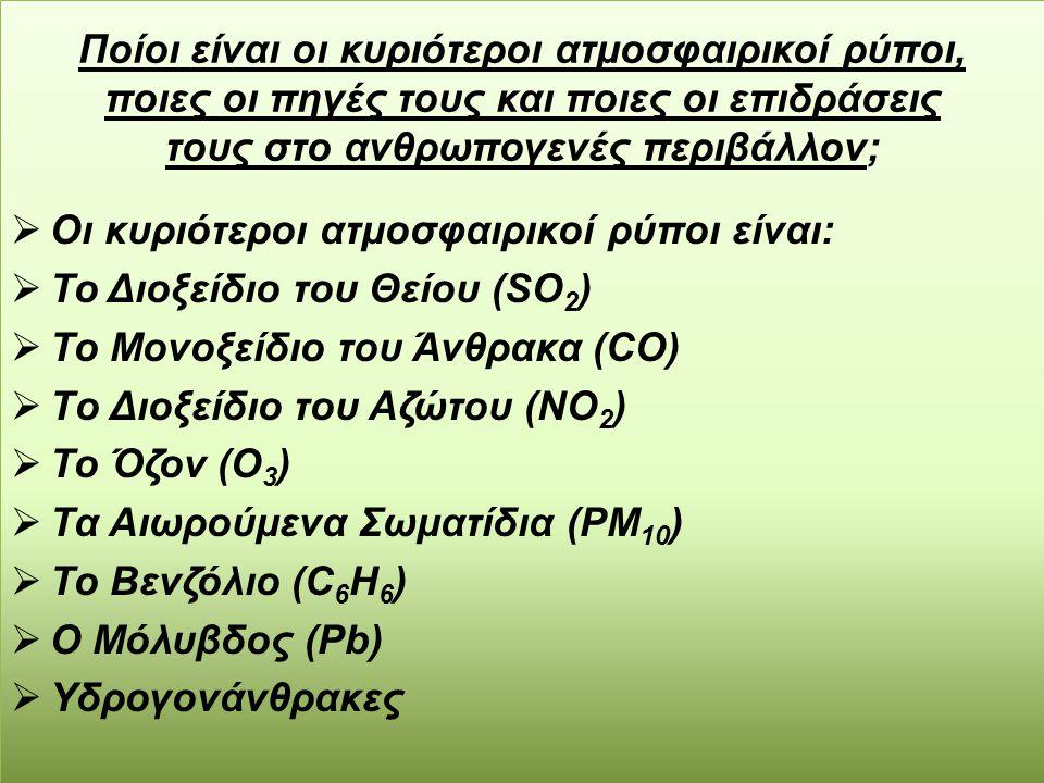  Οι κυριότεροι ατμοσφαιρικοί ρύποι είναι:  Το Διοξείδιο του Θείου (SO 2 )  Το Μονοξείδιο του Άνθρακα (CO)  Τo Διοξείδιo του Αζώτου (NO 2 )  Το Όζ