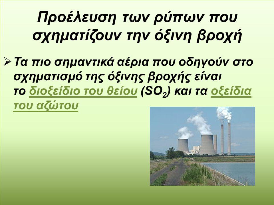  Τα πιο σημαντικά αέρια που οδηγούν στο σχηματισμό της όξινης βροχής είναι το διοξείδιο του θείου (SO 2 ) και τα οξείδια του αζώτου Προέλευση των ρύπ