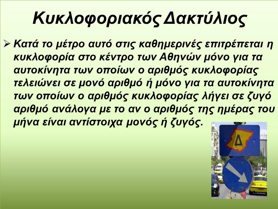  Κατά το μέτρο αυτό στις καθημερινές επιτρέπεται η κυκλοφορία στο κέντρο των Αθηνών μόνο για τα αυτοκίνητα των οποίων ο αριθμός κυκλοφορίας τελειώνει