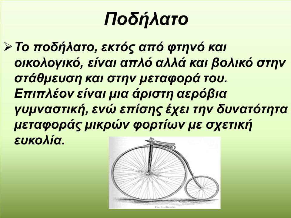  Το ποδήλατο, εκτός από φτηνό και oικολογικό, είναι απλό αλλά και βολικό στην στάθμευση και στην μεταφορά του. Επιπλέον είναι μια άριστη αερόβια γυμν