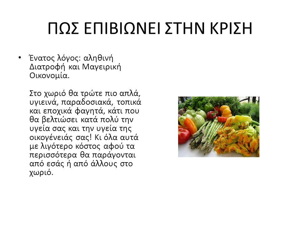 ΠΩΣ ΕΠΙΒΙΩΝΕΙ ΣΤΗΝ ΚΡΙΣΗ • Ένατος λόγος: αληθινή Διατροφή και Μαγειρική Οικονομία.
