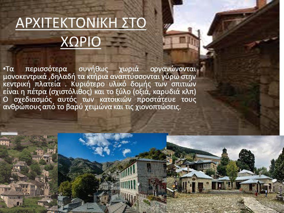 ΑΡΧΙΤΕΚΤΟΝΙΚΗ ΣΤΟ ΧΩΡΙΟ • Τα περισσότερα συνήθως χωριά οργανώνονται μονοκεντρικά,δηλαδή τα κτήρια αναπτύσσονται γύρω στην κεντρική πλατεία.