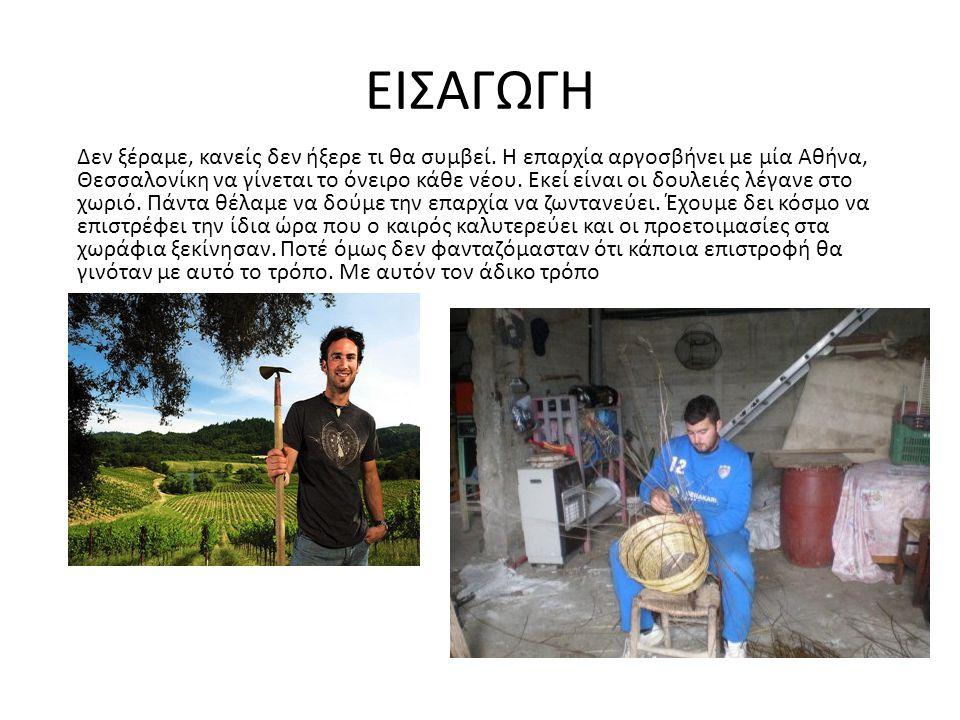 Υπάρχουν ωστόσο οκτώ λόγοι για να φύγει κανείς από την Αθήνα η τις άλλες μεγάλες πόλεις και να επιστρέψει στο χωριό του.