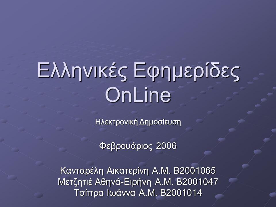 Ελληνικές Εφημερίδες OnLine Ηλεκτρονική Δημοσίευση Φεβρουάριος 2006 Κανταρέλη Αικατερίνη Α.Μ.