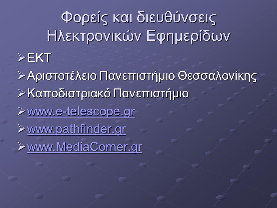 Φορείς και διευθύνσεις Ηλεκτρονικών Εφημερίδων  ΕΚΤ  Αριστοτέλειο Πανεπιστήμιο Θεσσαλονίκης  Καποδιστριακό Πανεπιστήμιο  www.e-telescope.gr www.e-telescope.gr  www.pathfinder.gr www.pathfinder.gr  www.MediaCorner.gr www.MediaCorner.gr