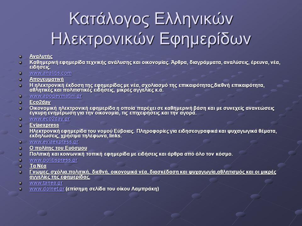 Κατάλογος Ελληνικών Ηλεκτρονικών Εφημερίδων Αναλυτής Καθημερινή εφημερίδα τεχνικής ανάλυσης και οικονομίας.