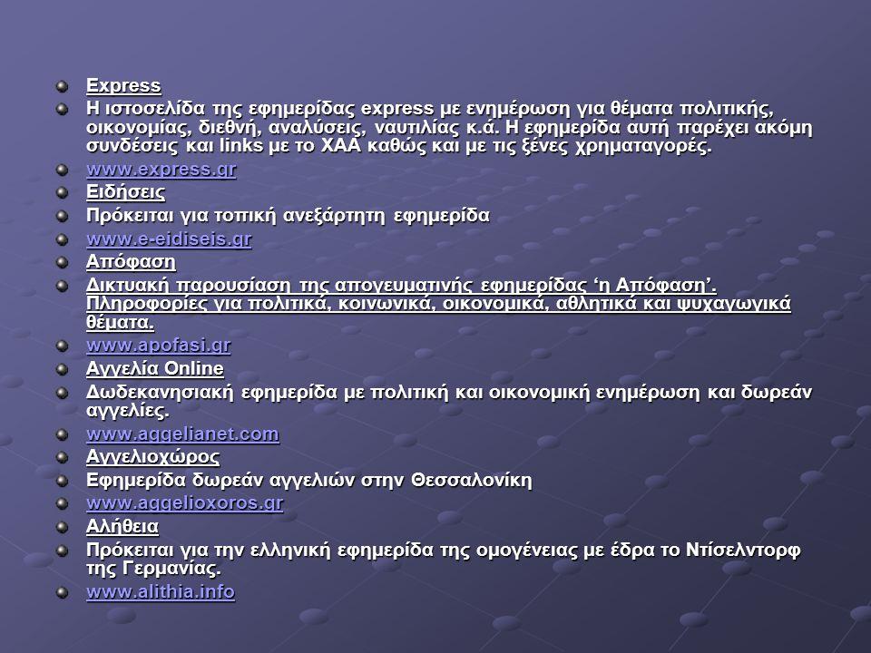 Express Η ιστοσελίδα της εφημερίδας express με ενημέρωση για θέματα πολιτικής, οικονομίας, διεθνή, αναλύσεις, ναυτιλίας κ.ά.