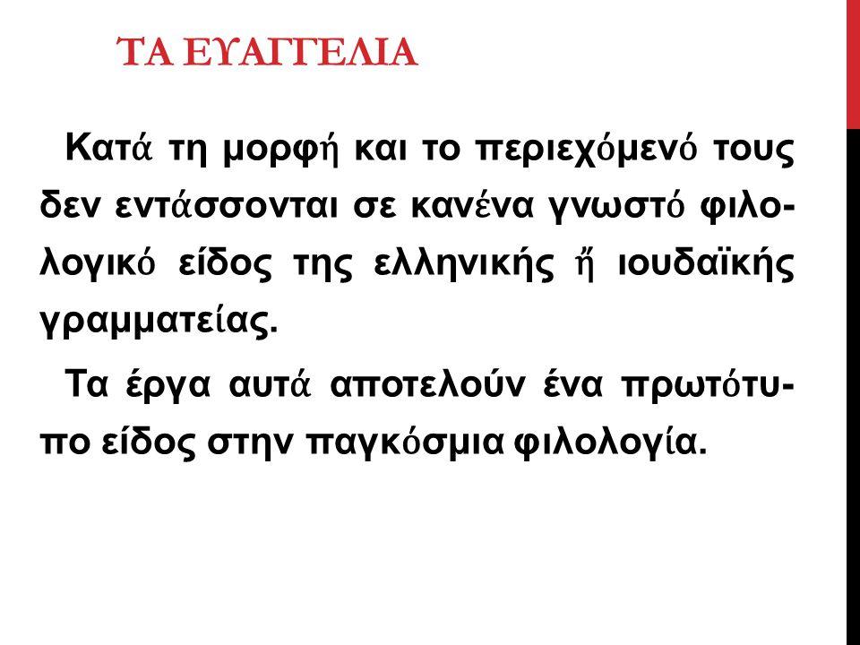 Κατ ά τη μορφ ή και το περιεχ ό μεν ό τους δεν εντ ά σσονται σε καν έ να γνωστ ό φιλο λογικ ό είδος της ελληνικής ἤ ιουδαϊκής γραμματε ί ας.